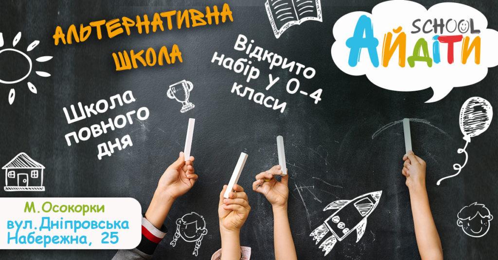 Альтернативная школа Осокорки АйДети